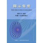 Discourse Summaries - Chinese