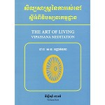 Art of Living - Khmer
