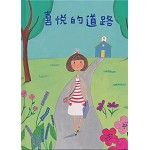 Children's Book - Chinese