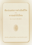 The Art of Living (An extract from  Meditation Now - Thai)  <br /><span>Vipassana</span>