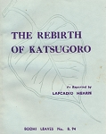 Rebirth of Katsugoro, The