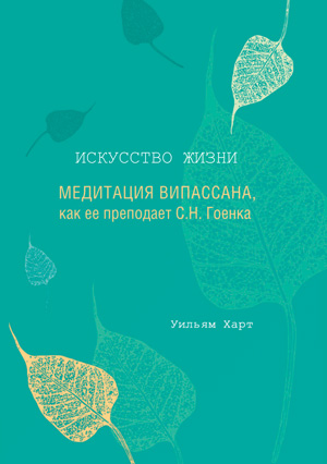 Russian art of living cover