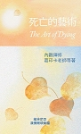Art of Dying / &#27515;&#20129;&#30340;&#34269;&#34899; (Chinese) - PDF eBook <br /><span>Vipassana</span>