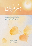 Art of Dying (Farsi) - PDF eBook <br /><span>Vipassana</span>