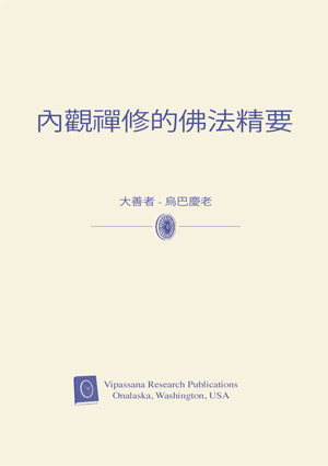 Chinese EoBD cover