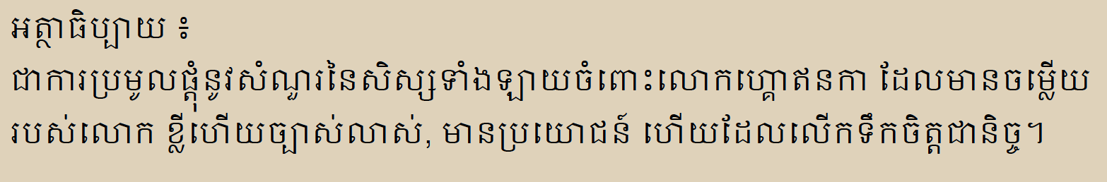 For the Benefit of Many translated to Khmer