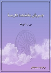 Gracious Flow of Dharma - PDF eBook (Farsi فارسی)