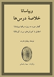 Discourse Summaries, The <br />(PDF eBook) ~ Farsi &#1601;&#1575;&#1585;&#1587;&#1740;