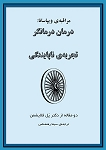 Healing the Healer - PDF eBook (Farsi فارسی)