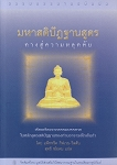 Discourses on Satipatthana Sutta (Thai - ไทย) <br /><span>Vipassana</span>