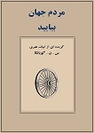 Come, People of the World - PDF eBook (Farsi فارسی)