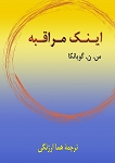 Meditation Now - PDF eBook (Farsi فارسی) <br /><span>Vipassana</span>