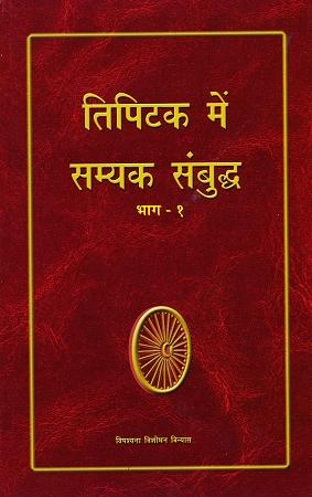 Tipitaka Mein Samyaka Sambuddha Vol 1 Vipassana