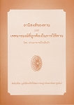 The Merits of Dana (Thai - ไทย)