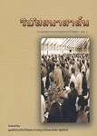 Vipassana Newsletter Vol 1 (Thai)