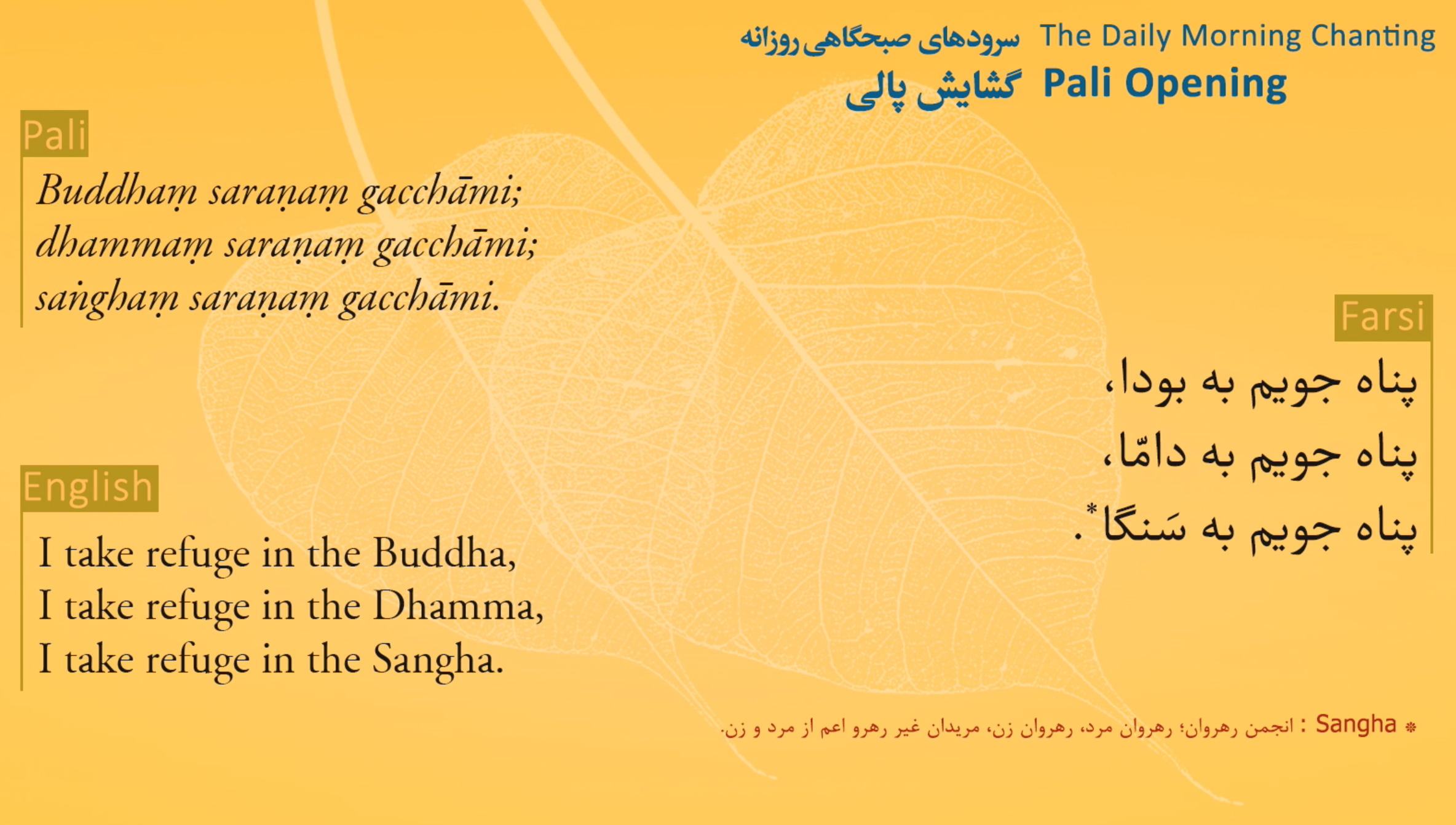 Gem Set in Gold - Farsi (Download and Streaming Video) <br