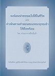 The Path of Dhamma and How to Apply it in Daily Life (Thai - ไทย)