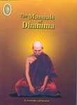 Manuals of Dhamma (VRI) <br /><span>Vipassana</span>