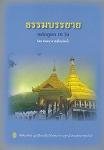 Discourse Summaries (Thai) <br /><span>Vipassana</span>