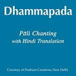 Dhammapada chanting - Pali only and with Hindi translation (audio download)