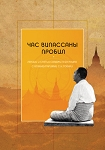 Clock of Vipassana Has Struck, The (PDF eBook - Russian) <br /><span>Vipassana</span>