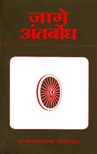 Jage Antara Bodh  (Hindi) <br /><span>Vipassana</span>