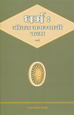 Dharma: The Art of Living Life - Marathi <br /><span>Vipassana</span>