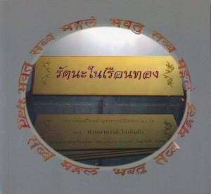 The Gem Set in Gold (Thai) <br /><span>Vipassana</span>