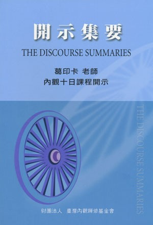 Discourse Summaries (Chinese) <br /><span>Vipassana</span>