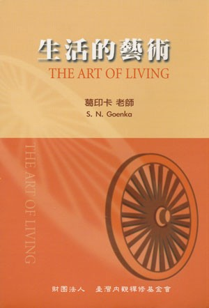 Art of Living (Chinese) <br /><span>Vipassana</span>