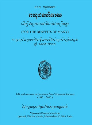 For the Benefit of Many (PDF eBook ~ Khmer) <br /><span>Vipassana</span>----