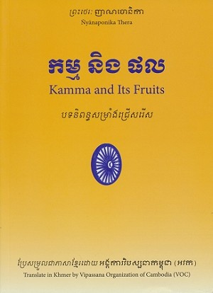 Kamma and Its Fruits (Khmer)