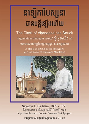 Clock of Vipassana Has Struck, The - (Khmer) PDF eBook <br /><span>Vipassana</span>
