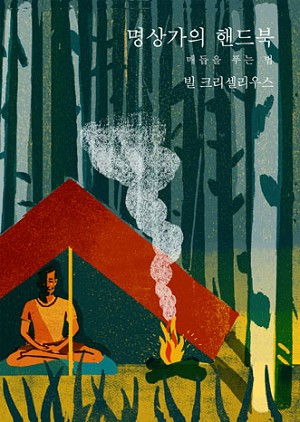A Meditator's Handbook (Korean) - PDF eBook <br /><span>Vipassana</span>