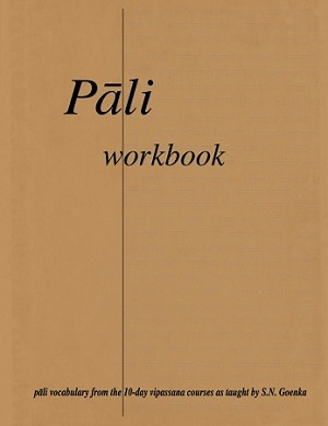 Pali Workbook - eBook (PDF) <br /><span>Vipassana</span>