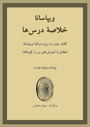 Discourse Summaries, The <br />(PDF eBook) ~ Farsi فارسی <br /><span>Vipassana</span>