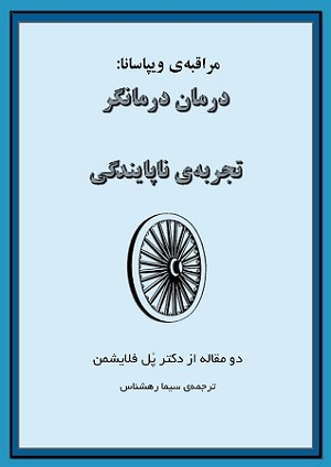 Healing the Healer - PDF eBook (Farsi فارسی) <br /><span>Vipassana</span>