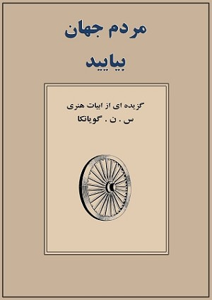 Come, People of the World - PDF eBook (Farsi &#1601;&#1575;&#1585;&#1587;&#1740;) <br /><span>Vipassana</span>