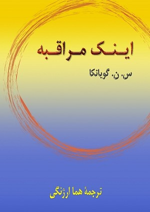 Meditation Now - PDF eBook (Farsi &#1601;&#1575;&#1585;&#1587;&#1740;) <br /><span>Vipassana</span>